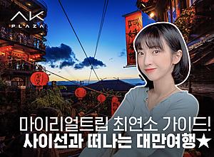 타이완 대표 사이선의 진짜 현지 여행 꿀팁! 현지인만 아는 맛집, 여행지 모두 알려드려요!