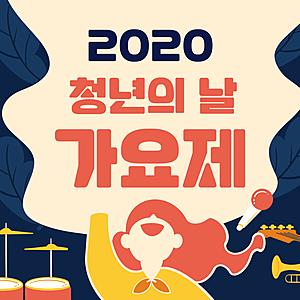 2020 청년의 날 가요제