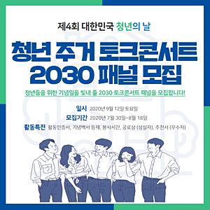 청년 주거 토크콘서트 2030 패널 모집