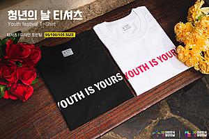 청년의 날 기념 굿즈 - 티셔츠