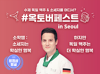 [셰프 다리오] 옥페 in Seoul #수제소세지 #맥주3종