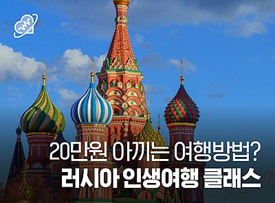 [1Day] 낭만의 시벨열차+ɑ 러시아 인생여행 #로컬꿀팁