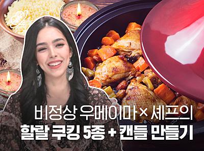 [비정상 우메이마 × 셰프] 모로코 할랄쿠킹 5종 + 모로코로즈 캔들만들기