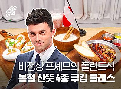[비정상 프셰므] 프셰므의 폴란드식 봄철 산뜻메뉴 4종 쿠킹클래스
