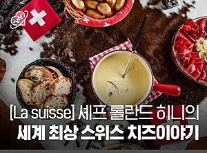 [La suisse]월드셰프 롤란드 히니의 스위스 치즈살롱