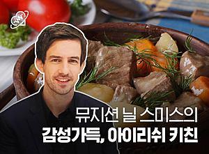 [뮤지션 닐스미스] 감성가득한 아이리시 키친! 스페셜 밴드공연까지