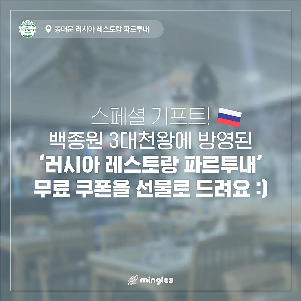 [비정상 일리야 × 셰프] 5종요리 보드카 러시아 언어/문화/쿠킹 Adventure