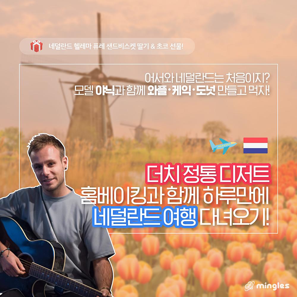 [어서와 야닉] 달콤달콤~ 새해에는 좋은일만! 네덜란드 디저트5종 베이킹!