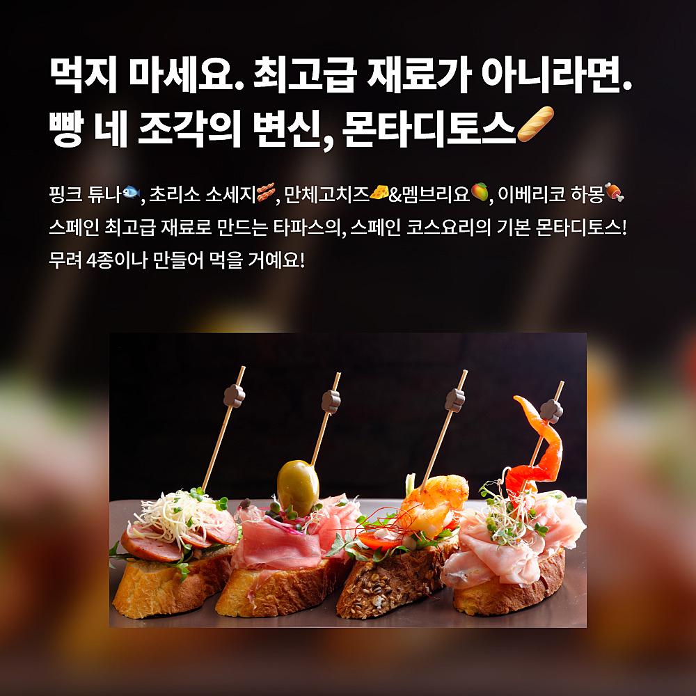 [유튜버 라라 × 미슐랭 셰프 에드가] 스페니쉬 4종쿠킹  홈파티 요리마스터! 타파스 타파~