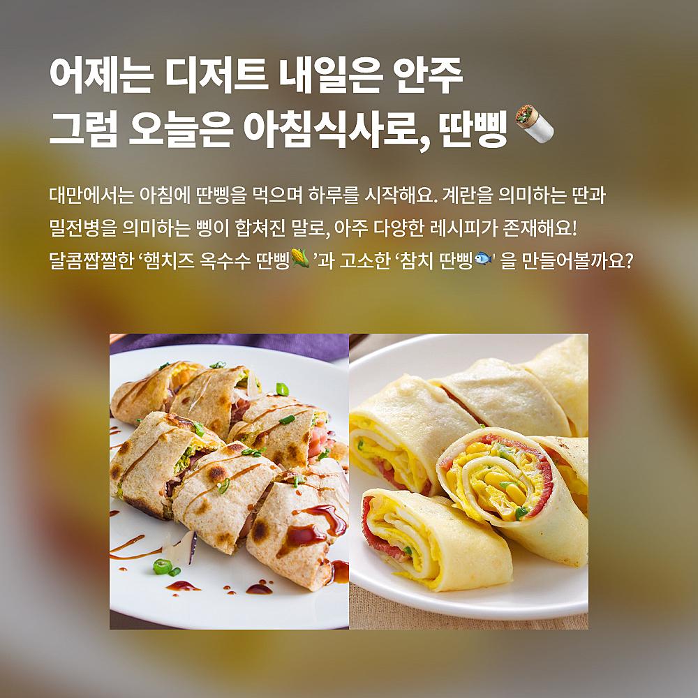 [유튜버 사이선] 대만 야시장&디저트 소울푸드 5종 쿠킹 + 여행 뽀개기